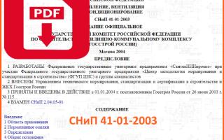 СНиП 41-01-2003 — Отопление, вентиляция и кондиционирование