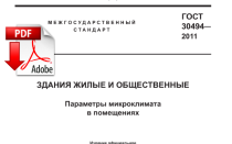 ГОСТ 30494-2011 — Параметры микроклимата в помещениях