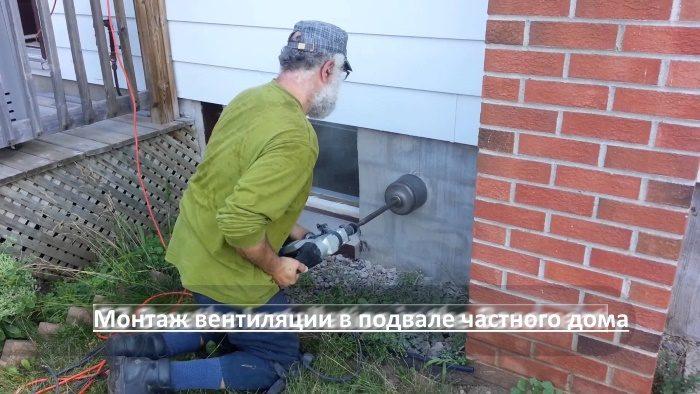 Монтаж вентиляции подвала частного дома