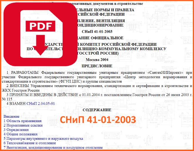41-01-2003 СНиП