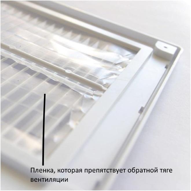 Особенности решетки с обратным клапаном