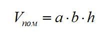 Формула расчета объема воздуха в помещении